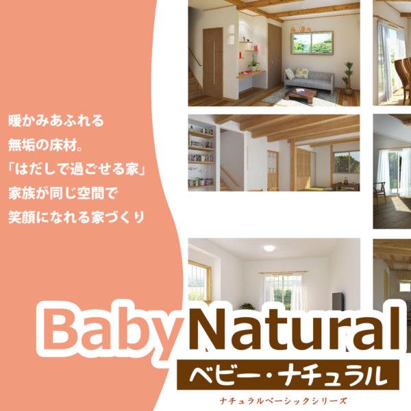 baby-natural