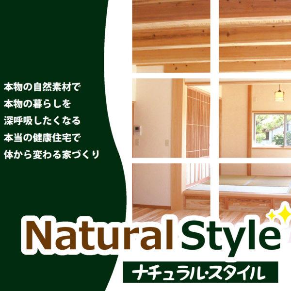 小冊子Natural Style