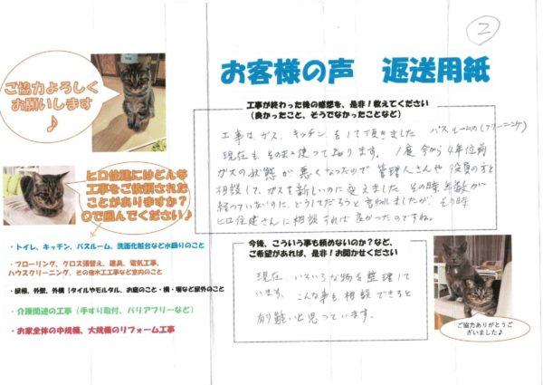 リフォーム 仙台 会社 評判 相場